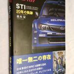 STi 20 Years Book