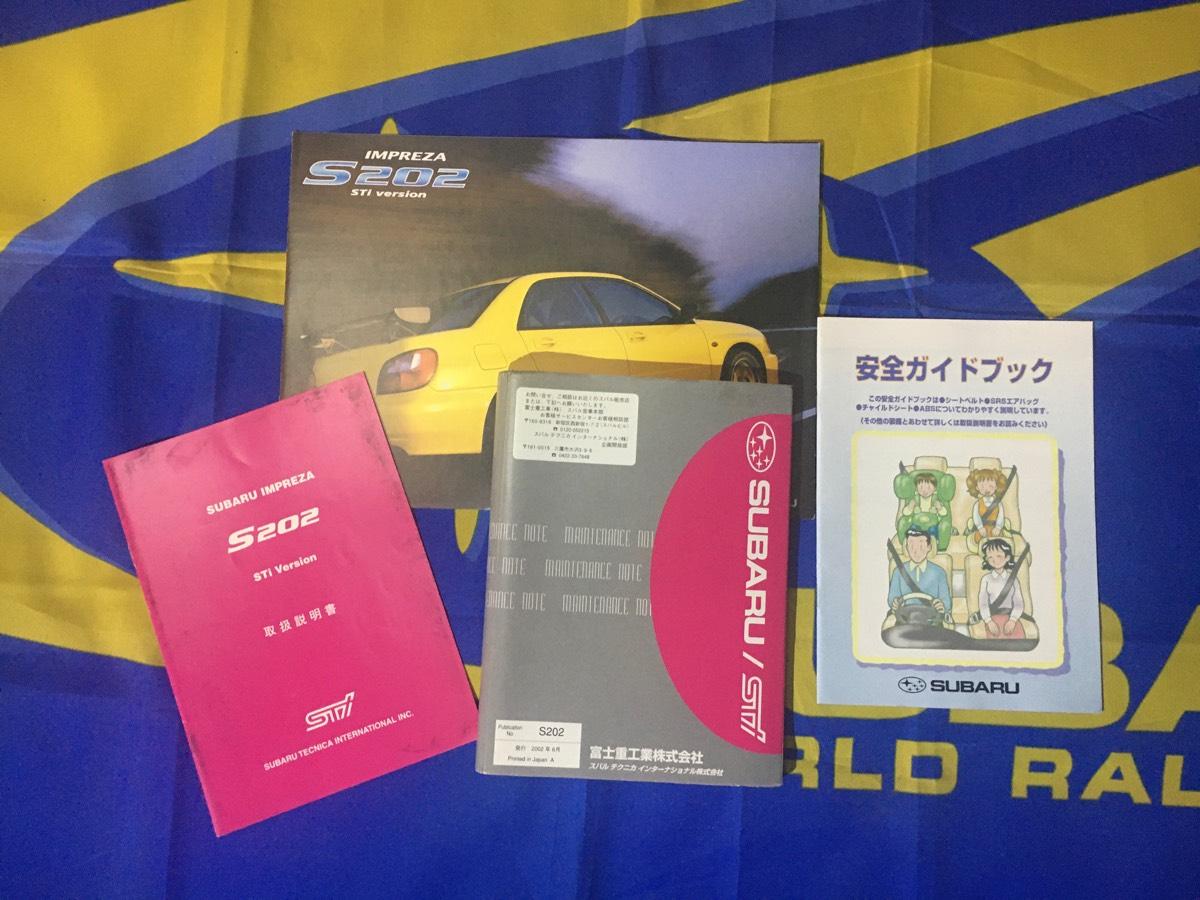 Subaru S202 Brochure