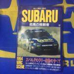 Subaru -1994 WRC Scene