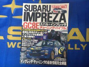 Subaru Impreza GC8E Tuning Bible